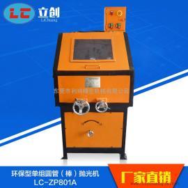 立创环保型三组大圆管棒自动抛光机LC-ZP303A
