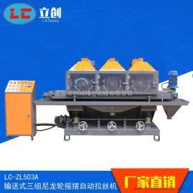 三组尼龙轮摇摆自动拉丝机 平面自动砂光机 东莞自动拉丝机LC-ZL5