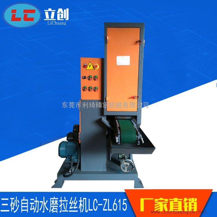 三组尼龙轮摇摆自动拉丝机 平面自动砂光机 自动拉丝机LC-ZL5