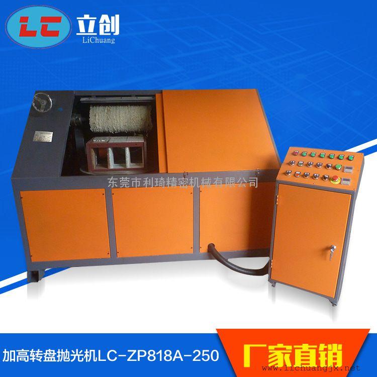 加高转盘平面自动抛光机 工艺品自动抛光机 环保自动抛光机 LC-ZP