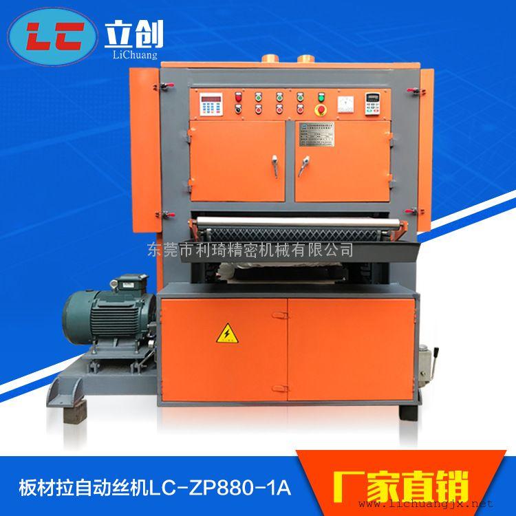 自动加蜡平面水磨拉丝机 自动水磨机 水磨拉丝机批发