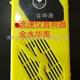 金水华禹专业生产HY-1型流速仪音响器听音计数器流速流量专用音响
