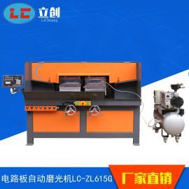 LED电路板自动磨光机 数控自动拉丝机 LC-ZL615G