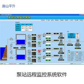 加压泵站监控系统