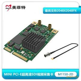 美菲特M1150-2D单路SDI超高清采集卡