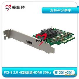 美菲特M1201-2D1单路HDMI超高清音视频采集卡