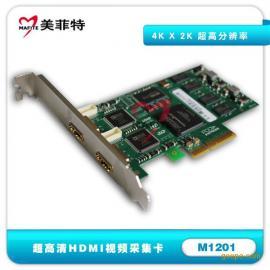 美菲特M1201单路HDMI高清音视频采集卡