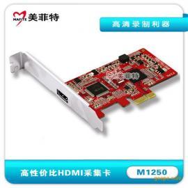 美菲特M1250 HDMI视频采集卡,高性价比