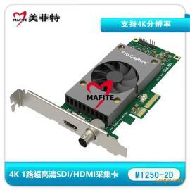 美菲特M1250-2D单路HDMI/SDI高清音视频采集卡