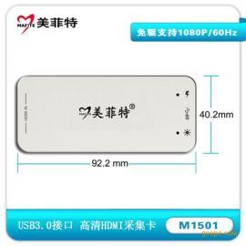 美菲特M1501单路HDMI高清音视频采集卡