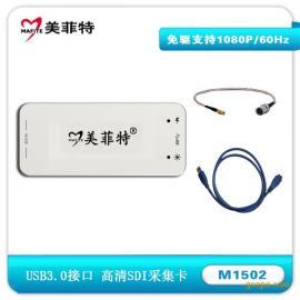 专业级SDK开发包USB视频采集卡,带采集软件demo