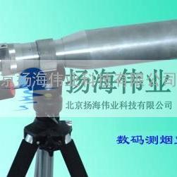 数码测烟望远镜