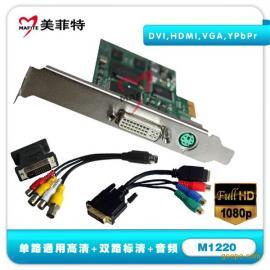 美菲特M1220单路通用高清+双路标清音视频采集卡