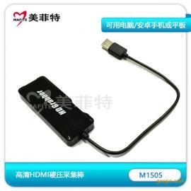 美菲特M1505高清HDMI硬压采集棒