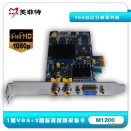 美菲特M1200 VGA视频采集卡+2路D1视频