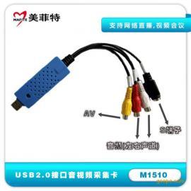 美菲特M1510 USB2.0接口音视频采集卡,支持网络直播,视频会议