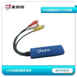美菲特M1510UP USB视频采集盒(免驱)