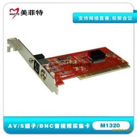 美菲特M1320 BNC/S端子/AV音视频采集卡