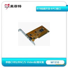 美菲特M1310 带SDK专业流媒体视频采集卡