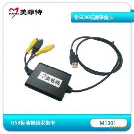 美菲特M1301 SDK专业USB视频采集卡