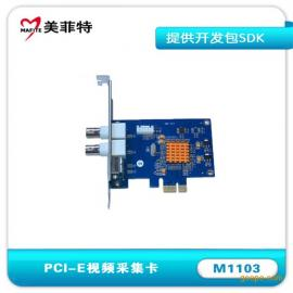 美菲特M1103 PCI-E视频采集卡,带开发包SDK