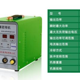 河南不锈钢薄板冷焊机 ADS02脉冲点焊 精密氩弧焊