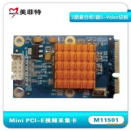 美菲特M11501 Mini 1路标清视频开发采集卡