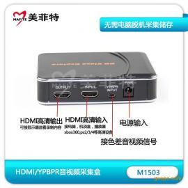 美菲特M1503脱机HDMI/YPBPR音视频采集盒卡