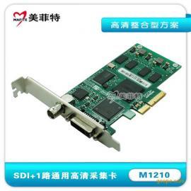 美菲特M1210 1路SDI+1路通用高清采集卡