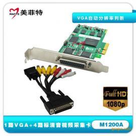美菲特M1200A 单路VGA+四路标清音视频采集卡