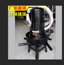 山东潜水曝气机 潜水曝气机厂家 南京建成直销