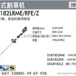 日本牧田充电式割灌机 牧田割草机DUR182URFE/Z
