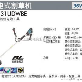 牧田充电式割草机BC231UDWBE 36V电动割草机
