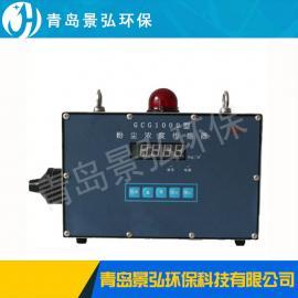 青岛景弘批发零售GCG1000在线粉尘监测仪车间粉尘浓度仪