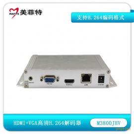 美菲特 M3800JHV VGA+HDMI高清视频解码器