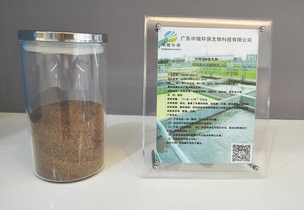 印染废水处理专用中微DM微生物(固体)