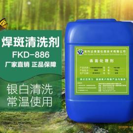 南京不锈钢不锈钢焊斑清洗剂