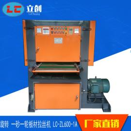 采光板自动砂光机LC-ZL600 600宽板材拉丝机 板材磨砂机