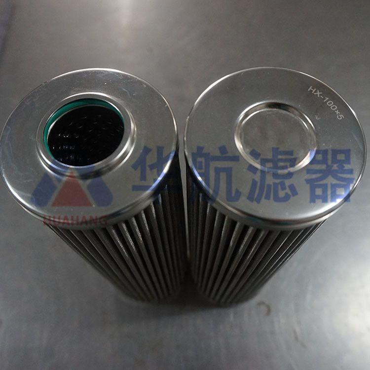 定制替代黎明滤芯 HX-100*5全不锈钢滤芯 耐腐蚀滤芯