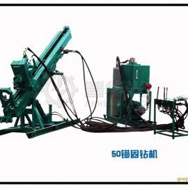 四川锚固钻机优质液压锚固钻机厂价批发