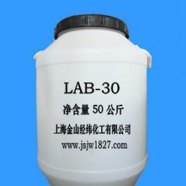 月桂酰胺基丙基甜菜碱(LAB-30)