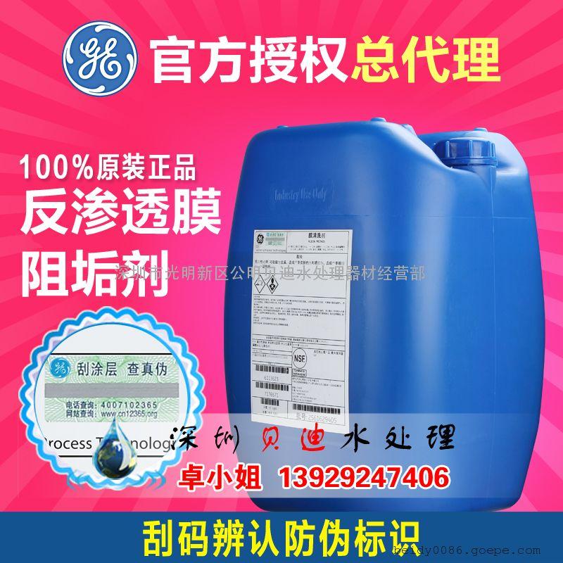 现货供应GE贝迪水处理专用药剂Hypersperse MDC754阻垢剂