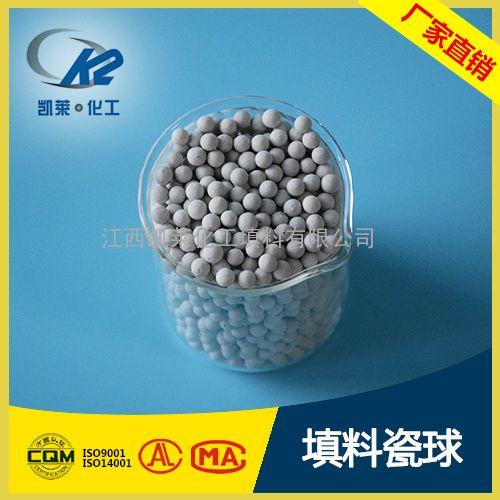 厂家直供惰性氧化铝球 氧化铝瓷球 氧化铝陶瓷球 高铝球