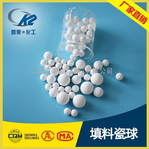 中铝球 惰性氧化铝瓷球 填料瓷球