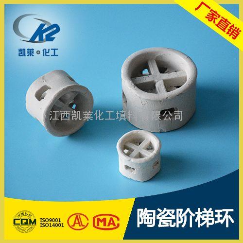 优质陶瓷阶梯环 萍乡陶瓷填料 阶梯环选凯莱化工 阶梯环价格批发