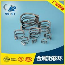 金属矩鞍环填料 不锈钢 410材质矩鞍环 304 316L矩鞍环