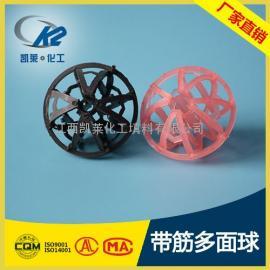 塑料带筋多面球 塑料填料价格 优质多面球