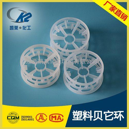 塑料贝塔环 全新材质优质品质 贝它环价格首选凯莱