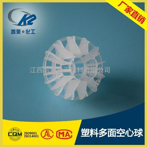 塑料多面空心球 塑料空心球填料 多面球厂家 多面球价格 聚丙烯填