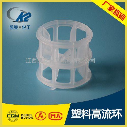塑料高流环填料 高流环价格 质量优价格实惠 凯莱塑料高流环填料